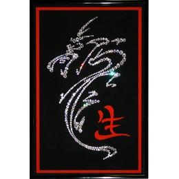 Иероглиф -Дракон