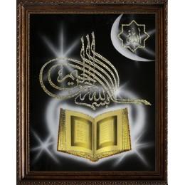 Коран (в багете)