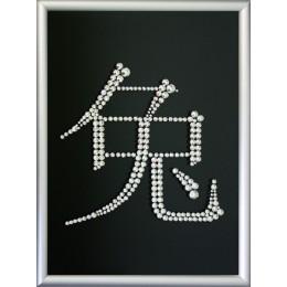 Символ года 2011