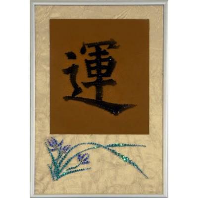 Китайский иероглиф счастья