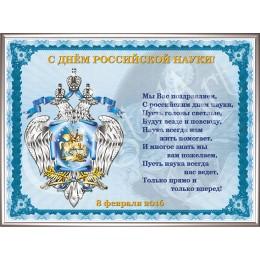 День Российской науки (8 февраля)