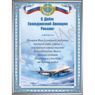 День Гражданской авиации 2 (9 февраля)