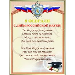День Российской науки 2 (8 февраля)