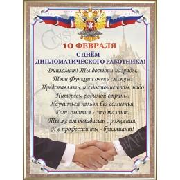День дипломатического работника 2 (10 февраля)