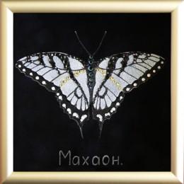 """Бабочка """"Махаон"""""""