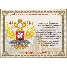 День дипломатического работника (10 февраля)